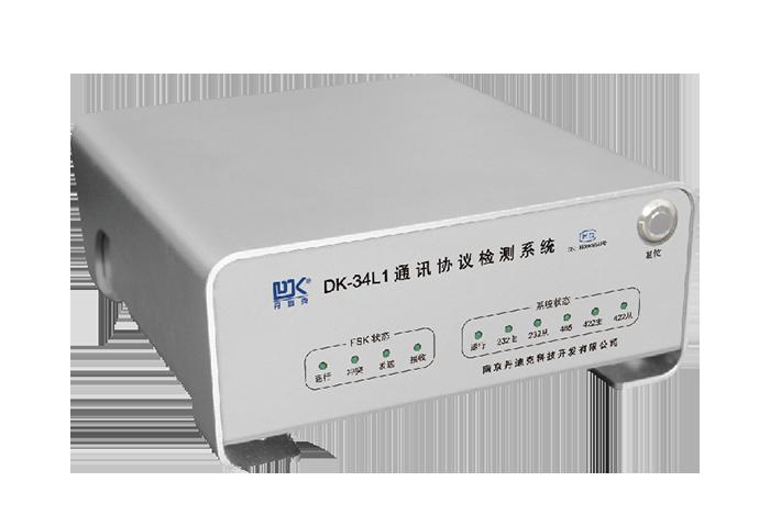 DK-34L1 通讯协议检测系统